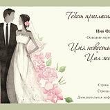 Под заказ Пригласительные +на свадьбу, фото 7