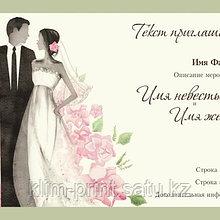 Пригласительные на свадьбу в Алматы Под заказ
