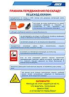 Плакат Правила передвижения по складу