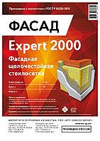 Фасадная щелочестойкая стеклосетка Фасад Expert 2000, 4*4, фото 1