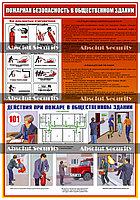 Пожарная безопасность в общественном здании