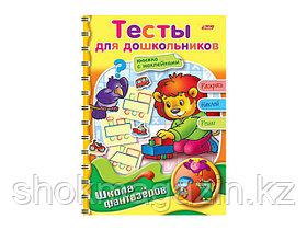 """Книжка с наклейками """"Тесты для дошкольников"""""""