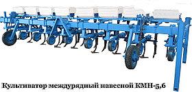Культиватор междурядный навесной КМН (КРНВ) 5,6 м., с окучником и  туковысевающим устройством.