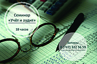 """Семинар """"Учёт и аудит"""" онлайн обучение"""