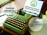 """Семинар """"МСФО ОС"""" онлайн обучение"""