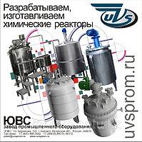 Реактор промышленный с мешалкой