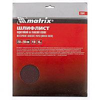 Шлифлист на тканевой основе, P 80, 230 х 280 мм, 10 шт., водостойкий// MATRIX