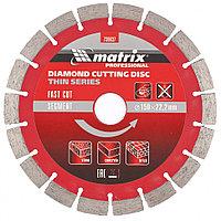 Диск алмазный отрезной сегментный ф150х22,2мм, тонкий, сухое резание // MATRIX Professional