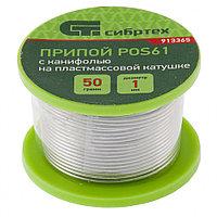 Припой с канифолью, D 1 мм, 50 г, POS61, на пластмассовой катушке // Сибртех