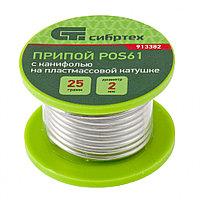 Припой с канифолью, D 2 мм, 25 г, POS61, на пластмассовой катушке // Сибртех