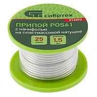 Припой с канифолью, D 1,5 мм, 25 г, POS61, на пластмассовой катушке // Сибртех