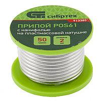 Припой с канифолью, D 2 мм, 50 г, POS61, на пластмассовой катушке // Сибртех