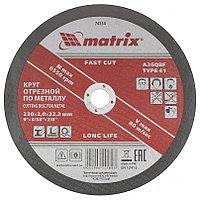 Круг отрезной по металлу, 230 х 2,0 х 22 мм // MATRIX