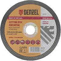 Круг отрезной по металлу, 150 х 2,5 х 22 мм // DENZEL