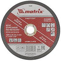 Круг отрезной по металлу, 180 х 2,0 х 22 мм // MATRIX