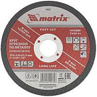 Круг отрезной по металлу, 125 х 2,0 х 22 мм // MATRIX