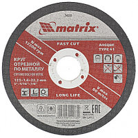 Круг отрезной по металлу, 125 х 1,6 х 22 мм // MATRIX