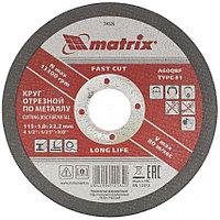 Круг отрезной по металлу, 115 х 1,0 х 22 мм // MATRIX