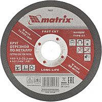 Круг отрезной по металлу, 115 х 1,2 х 22 мм // MATRIX