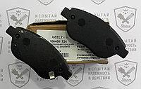 Колодки тормозные передние Emgrand ЕС7