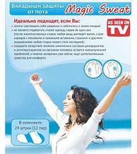 Вкладыши для защиты одежды от пота Disposable Underarm Shields [12 шт.]