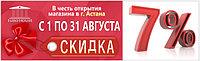 В честь открытия магазина в г. Астана скидка 7%!!!!