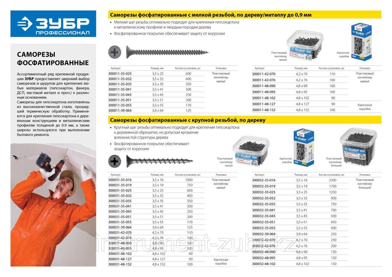 Саморезы СГМ гипсокартон-металл, 41 х 3.5 мм, 1 000 шт, фосфатированные, ЗУБР