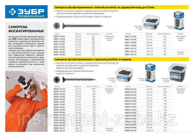 Саморезы СГМ гипсокартон-металл, 41 х 3.5 мм, 1 000 шт, фосфатированные, ЗУБР, фото 2