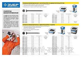 Саморезы СГД гипсокартон-дерево, 76 х 4.2 мм, 400 шт, фосфатированные, ЗУБР