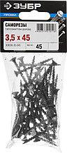 Саморезы СГД гипсокартон-дерево, 45 х 3.5 мм, 45 шт, фосфатированные, ЗУБР