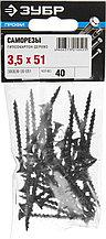 Саморезы СГД гипсокартон-дерево, 51 х 3.5 мм, 40 шт, фосфатированные, ЗУБР