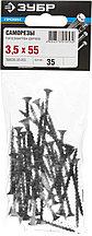 Саморезы СГД гипсокартон-дерево, 55 х 3.5 мм, 35 шт, фосфатированные, ЗУБР