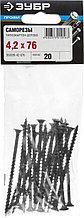Саморезы СГД гипсокартон-дерево, 76 х 4.2 мм, 20 шт, фосфатированные, ЗУБР