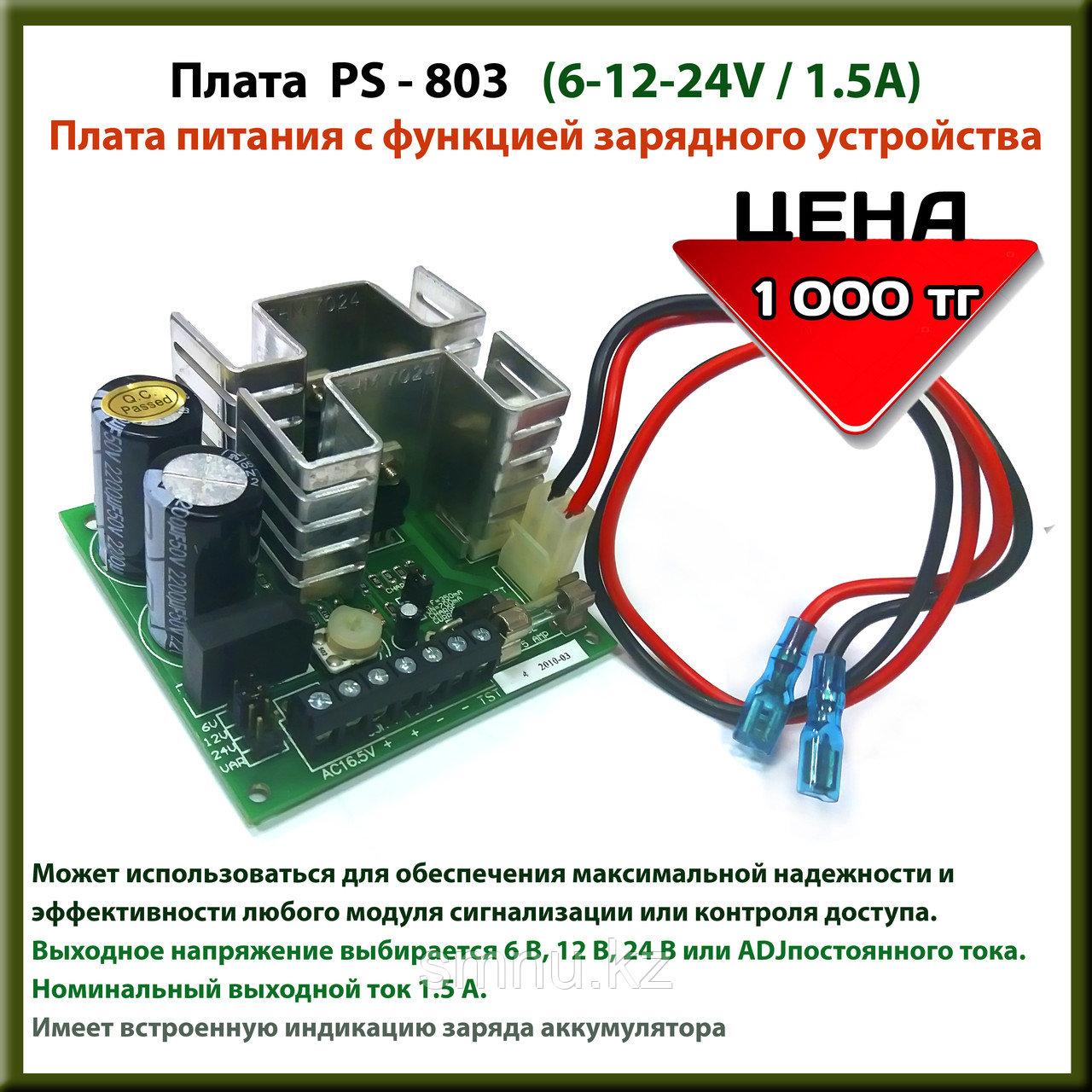 Плата PS-803