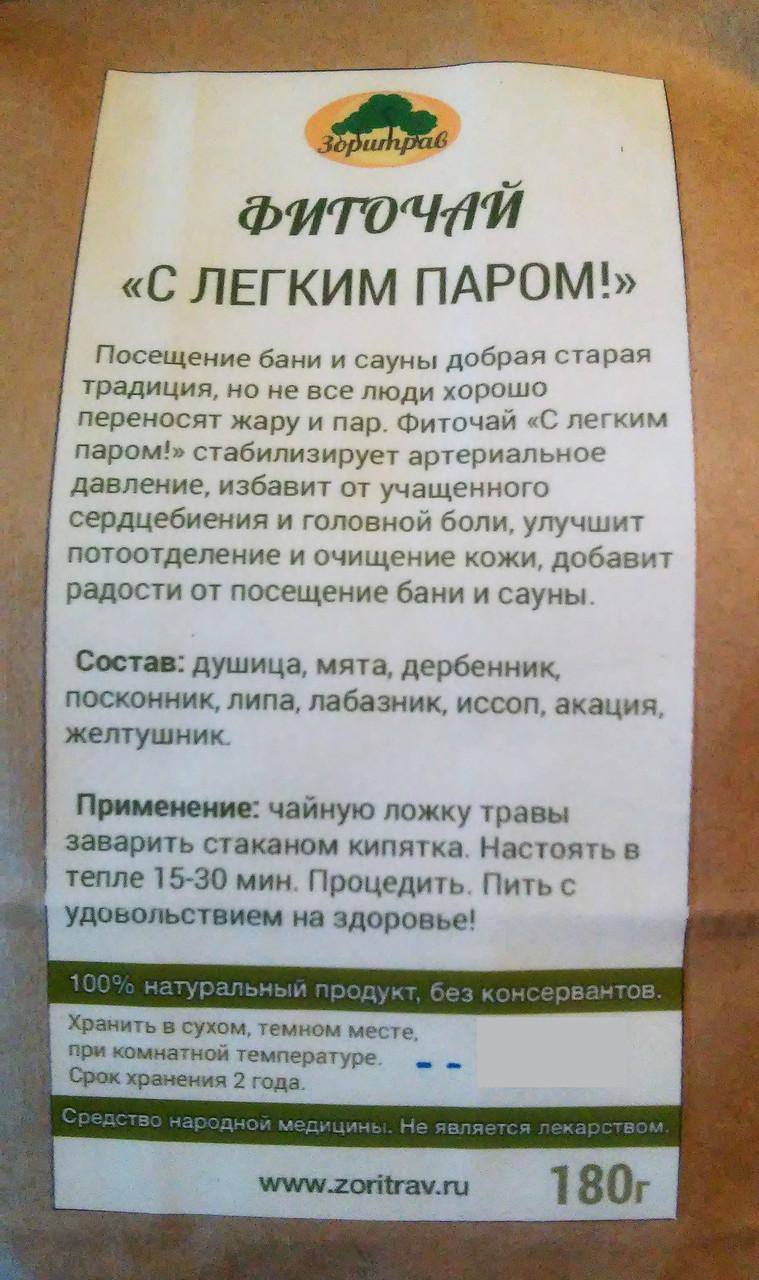 """Фиточай """"С лёгким паром"""", 180гр"""