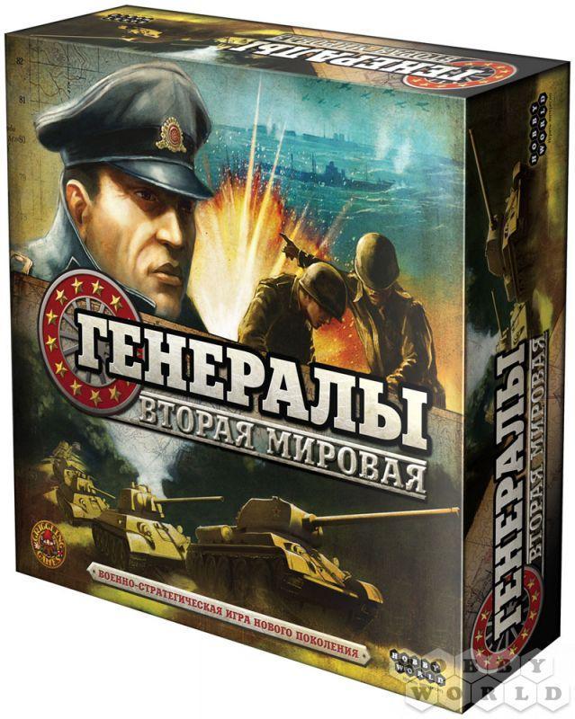 Настольная игра: Генералы: Вторая мировая