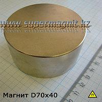 Неодимовый магнит 70х40 (сила притяжения 220кг) http://supermagnit.kz