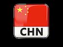 Автозапчасти на китайские авто