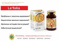 Препарат для женщин Le'Folia