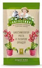 Биостимулятор роста и развития орхидей 2шт по 3гр,Август