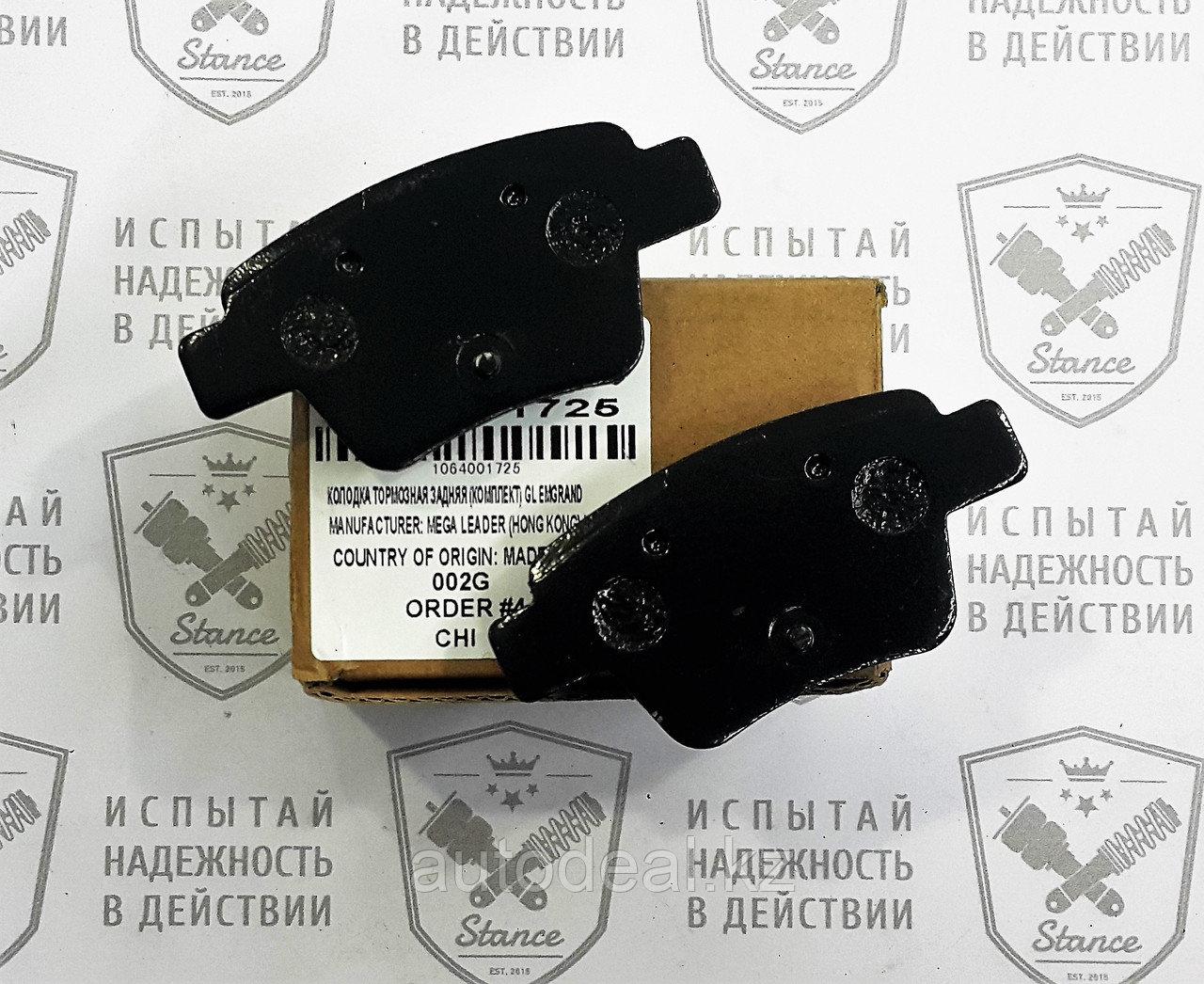 Колодки тормозные задние Geely SC7