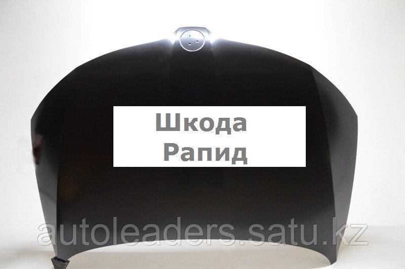 Капот на Skoda Rapid
