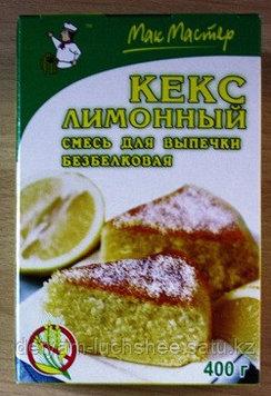 Безглютеновая,Безбелковая смесь для выпечки Кекс лимонный 400 гр Мак Мастер