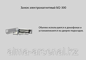 Замок электромагнитный M2-300