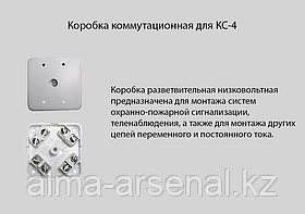 Коробка коммутационная КС-4