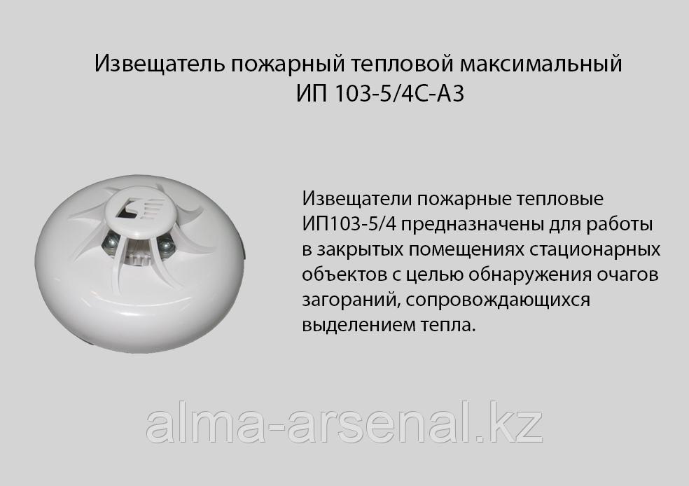 ИП 103-5/1С-В*  Извещатель пожарный тепловой максимальный