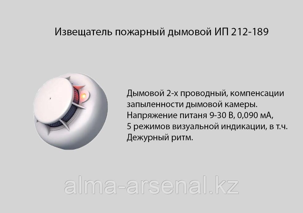 ИП 212-189, Извещатель пожарный дымовой