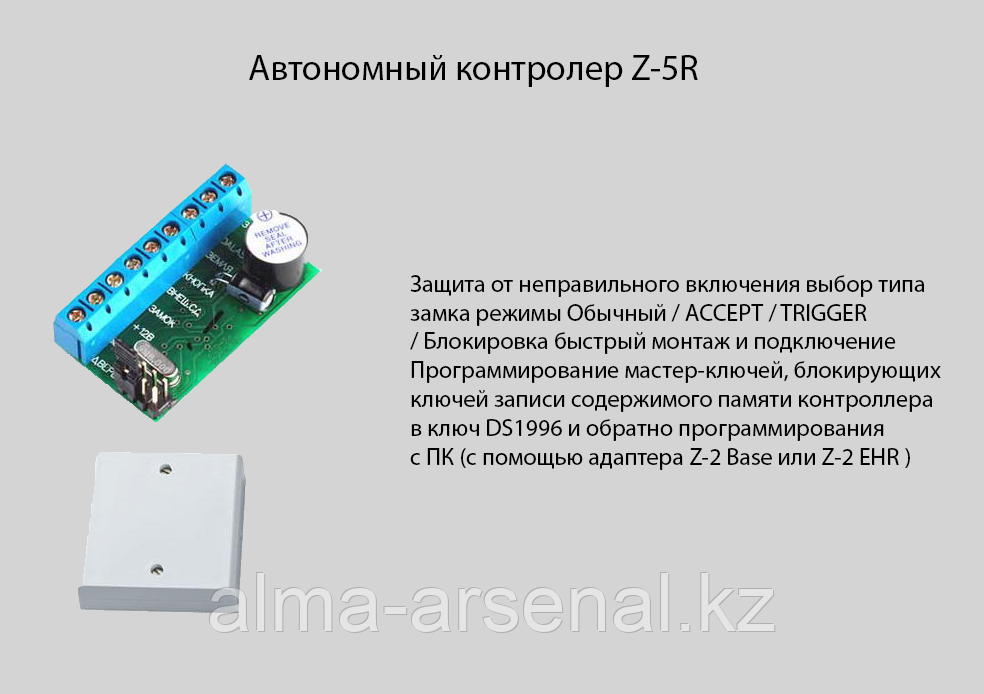 Автономный контроллер СКУД Z-5R