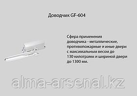 Доводчики GF-604