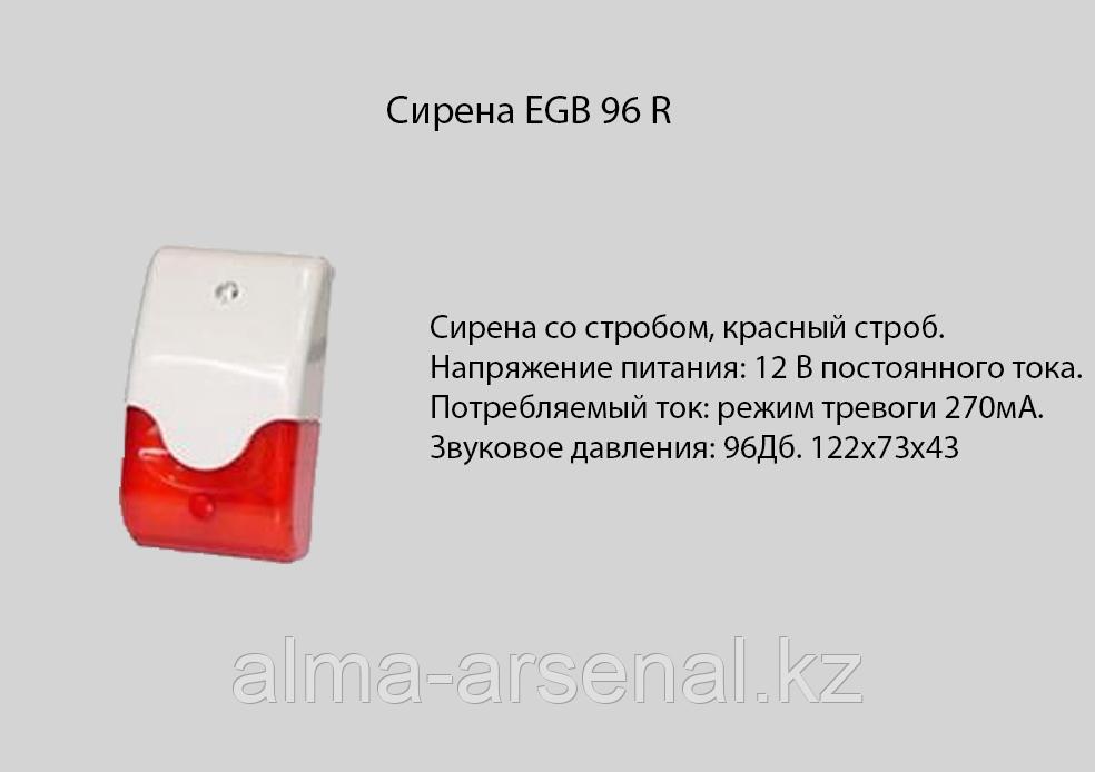 Сирена EGB 96 R